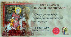 Սուրբ Սարգիս․ անակնկալ թանգարանում