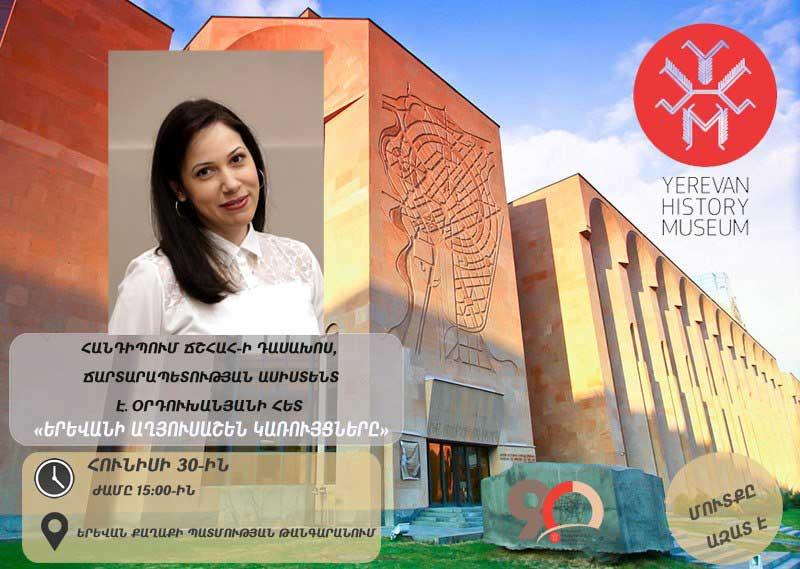 Ереванские встречи: «Кирпичные сооружения Ереван