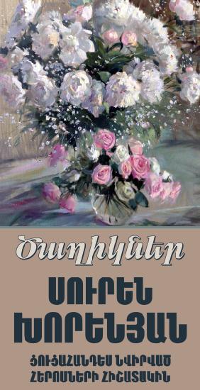 «Ծաղիկներ»՝ նվիրված Արցախյան պատերազմի հերոսների հիշատակին